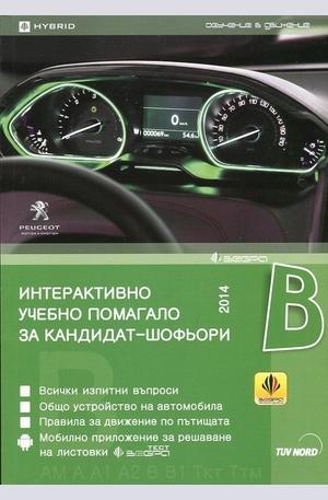 Книга - Интерактивно учебно помагало за кандидат-шофьори 2014