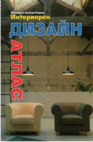 Книга - Интериорен дизайн - атлас