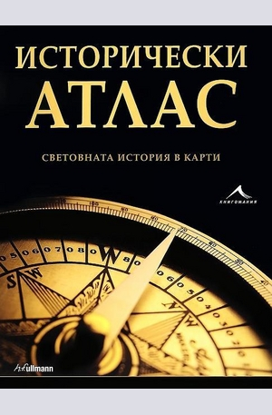 Книга - Исторически атлас. Световната история в карти