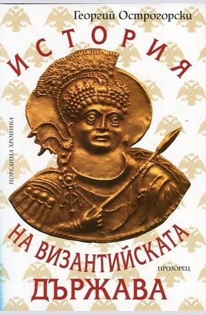 Книга - История на Византийската държава