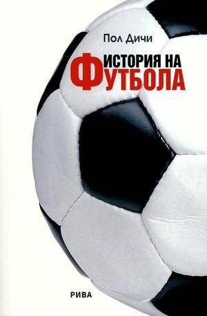 Книга - История на футбола
