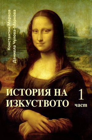 Книга - История на изкуството - 1: Поглед назад + CD