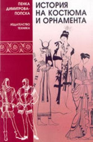 Книга - История на костюма и орнамента