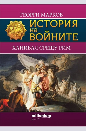 Книга - История на войните 8: Ханибал срещу Рим