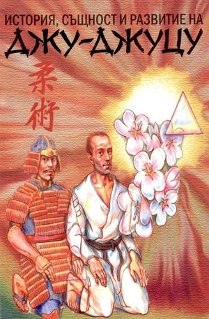 Книга - История, същност и развитие на Джу Джуцу