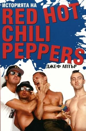 Книга - Историята на Red Hot Chili Peppers