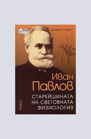 Книга - Иван Павлов. Старейшината на световната физиология