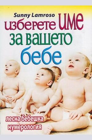 Книга - Изберете име за вашето бебе