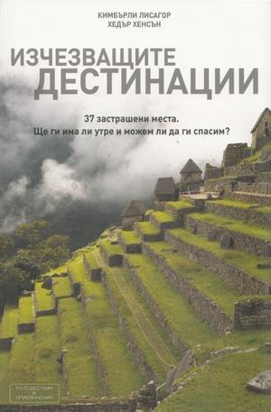 Книга - Изчезващите дестинации