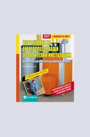 Книга - Изграждане на енергоспестяващи отоплителни инсталации