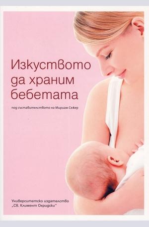 Книга - Изкуството да храним бебетата