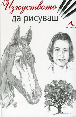 Книга - Изкуството да рисуваш