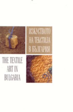 Книга - Изкуството на текстила в България