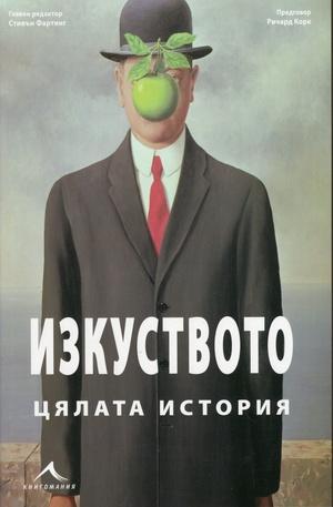 Книга - Изкуството - цялата история