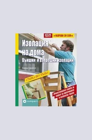 Книга - Изолация на дома