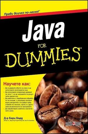 Книга - Java for Dummies