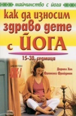 Книга - Как да износим здраво дете с йога