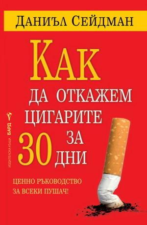 Книга - Как да откажем цигарите за 30 дни