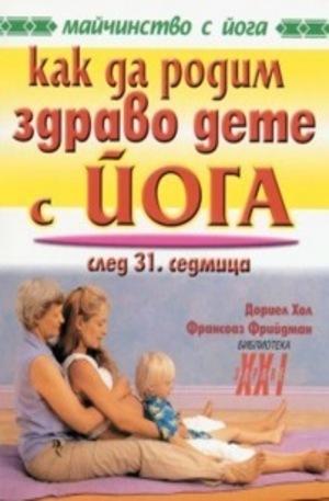 Книга - Как да родим здраво дете с йога