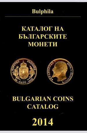 Книга - Каталог на българските монети 2014