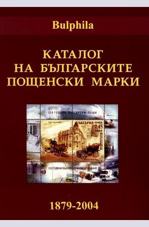 Книга - Каталог на българските пощенски марки 1879-2004