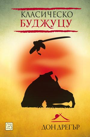 Книга - Класическо буджуцу