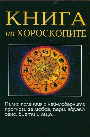Книга - Книга на хороскопите