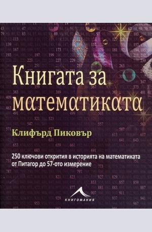 Книга - Книгата за математиката