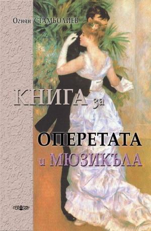 Книга - Книга за оперетата и мюзикъла