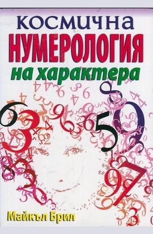 Книга - Космична нумерология на характера