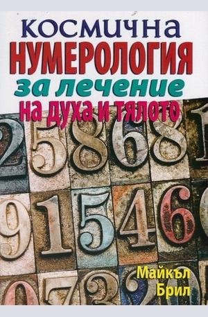 Книга - Космична нумерология за лечение на духа и тялото