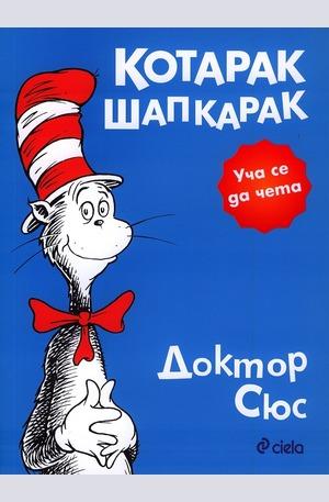 Книга - Котарак шапкарак