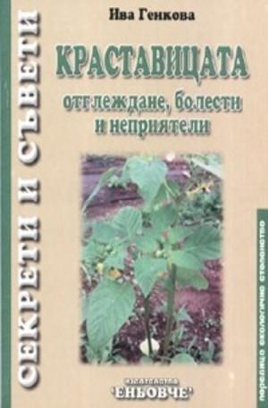 Книга - Краставицата: отглеждане, болести и неприятели