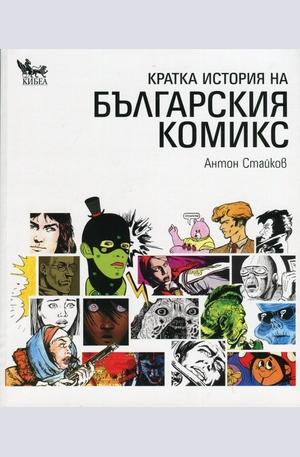 Книга - Кратка история на българския комикс