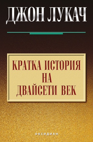 Книга - Кратка история на двайсети век