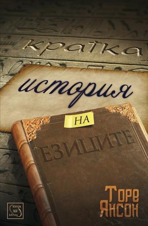 Книга - Кратка история на езиците
