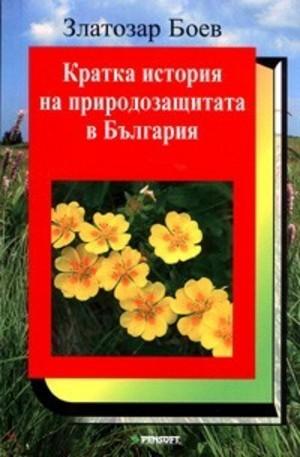 Книга - Кратка история на природозащитата в България