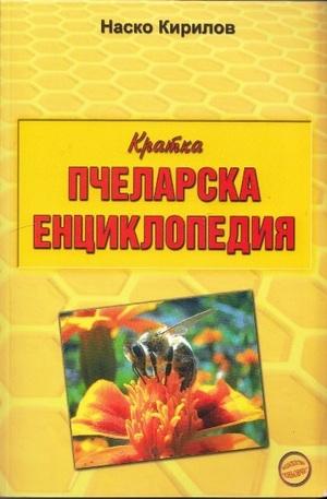 Книга - Кратка пчеларска енциклопедия