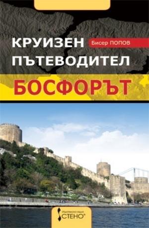 Книга - Круизен пътеводител - Босфорът