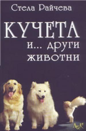Книга - Кучета и ...други животни