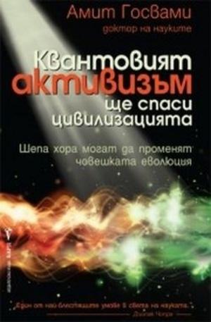 Книга - Квантовият активизъм ще спаси цивилизацията