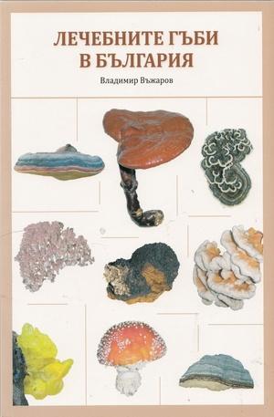 Книга - Лечебните гъби в България