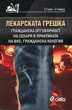Книга - Лекарската грешка
