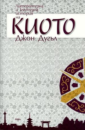 Книга - Литературна и културна история на Киото