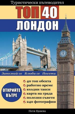 Книга - Лондон