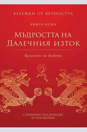 Книга - Мъдростта на Далечния изток