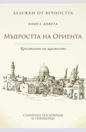 Книга - Мъдростта на Ориента: Кристалът на щастието