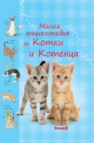 Книга - Малка енциклопедия за котки и котенца