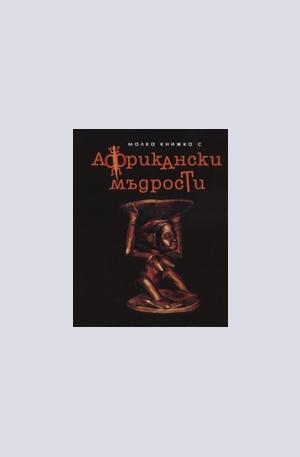 Книга - Малка книжка с Африкански мъдрости