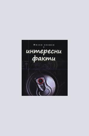 Книга - Малка книжка с Интересни факти
